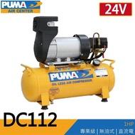 【PUMA巨霸空壓】DC112 1HP 11L 24V直流電 直接無油式 空壓機(24V直流電 空壓機 打氣)