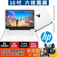 HP惠普 光影V Victus 16-e0774AX R5-5600H六核心/16.1吋筆電/原價屋
