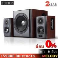 Edifier S350DB ลำโพงคอมพิวเตอร์ 2.1 Bluetooth Speaker 150w.  Optical , Coaxial รับประกันศูนย์ Edifier 2 ปี / MelodyGadget