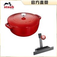 【法國Staub】迴力釘點燉煮鑄鐵鍋24cm(贈鍋蓋架)