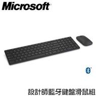 [富廉網] 微軟 Microsoft 設計師藍牙鍵盤滑鼠組