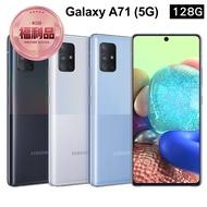 【SAMSUNG 三星】拆封新品 Galaxy A71 5G 6.7吋全螢幕手機(128GB)