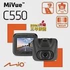 Mio MiVue C550 夜視進化 支援雙鏡 GPS+測速 大光圈行車紀錄器