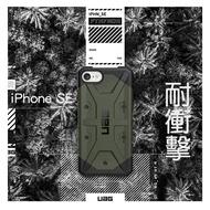 UAG iPhone SE 第2代 實色耐衝擊 軍規保護殼 台灣公司貨(適用 iPhone 8/7/6 4.7吋)