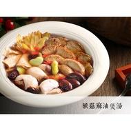 崇華素食 猴菇麻油煲湯
