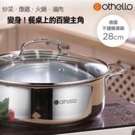 🌟僑潤【現貨免運】 美樂家 德國 Othello 歐德羅 不鏽鋼湯鍋組