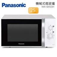 Panasonic 國際牌 NN-SM33H 25公升 機械式微波爐 _ 公司貨
