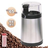免運費【日本寶馬牌】電動磨豆機/磨咖啡豆機/輕巧研磨機/料理機/食物研磨機 SHW-399