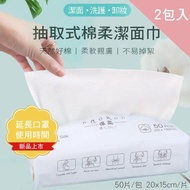 【CS22】一次性口罩防護內墊棉柔巾-15x20cm(100張/2包)