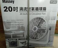 免運 Massey 20吋渦流空氣循環扇TF-20C【440557】循環扇、電風扇、風扇、涼風扇  《八八八e網購