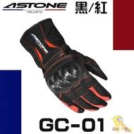 任我行騎士部品 Astone 長版 防水 碳纖維 防摔 手套 GC01 gloves 黑紅