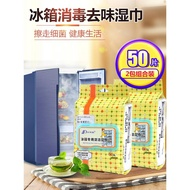 特價出售@冰箱除味濕巾清潔油污濕巾家用濕紙巾50片*2包大紙張濕巾紙