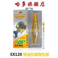 【哈多旗艦店】公司貨 哈多 XADO EX120 加強版 柴油引擎再生劑凝膠 堅達 三噸半 中型巴士 復康巴士 省油 延長引擎壽命2-3倍
