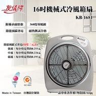 【友情牌】16吋機械式冷風箱扇KB-1681