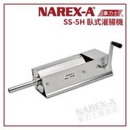 【拿力士概念店】 NAREX-A 台灣拿力士 SS-5H 5公升 臥式灌腸/香腸/糯米腸機 ∞理想製作香腸的機器∞