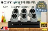 高雄/台南/屏東監視器/200萬畫素1080P-AHD【8路主機+SONY200萬半球型紅外線攝影機6支】DIY組裝!