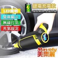 美樂麗 2代槍型 液晶顯示快充 35L無線充電打氣機 C-0218 胎壓設定/氣滿即停
