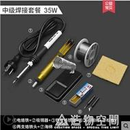 恒溫電烙鐵套裝家用電子維修可調溫電洛鐵焊錫焊接工具焊臺電焊筆