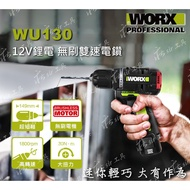✫威克莊✫ WORX 超短軸 WU130 公司貨無刷電鑽 扭力可調 威克士30Nm 夾頭電鑽 雙速切換 12V電鑽