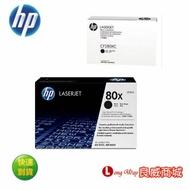 HP CF280X 原廠高容量黑色碳粉匣 ( 適用HP LaserJet Pro 400 M401n/dn/d MFP M425dn/dw ) ~送滿額好禮送~