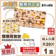 白爛貓 雙鋼印 成人醫用口罩 (爛爛尋寶款) 20入/盒 (台灣製 CNS14774) 專品藥局【2018300】
