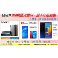Samsung Galaxy S10+ (8GB/128GB) 空機 $20420