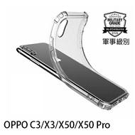 5倍軍事防摔殼 OPPO Realme C3/X3/X50/X50 Pro TUP透明軟殼 空壓殼防摔耐撞手機保護套