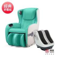 【輝葉】Vsofa沙發按摩椅+極度深捏3D美腿機(HY-3067A+HY-702)