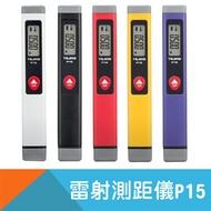 測距儀P15【日本Tajima】白/黑/紅/黃/紫