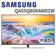 三星 55吋 4K QLED量子聯網液晶電視(QA55Q80RAWXZW)送基本安裝+奇美智能淨化空氣清淨機+行動電源