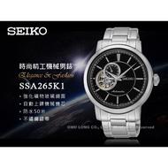 國隆 手錶專賣店  SSA265K1 SEIKO 時尚機械男錶 不鏽鋼錶帶 黑色 防水50米 保固一年 含稅發票
