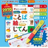 日文幼兒點讀筆 幼兒英文點讀筆  日文點讀筆 雙語點讀書