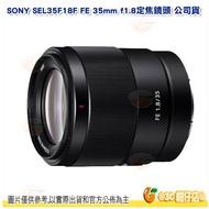 【全店95折無上限】 SONY SEL35F18F FE 35mm F1.8 全片幅 E 接環 定焦大光圈鏡頭 街拍 人像鏡 台灣索尼公司貨
