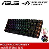 【ASUS 華碩】ROG Falchion 65% 無線機械式電競鍵盤 紅軸
