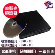 外接式 BD 藍光燒錄機/托盤式/usb 外接式光碟機/Slim/MAC/不用外接電源/支援WIN10 MAC/筆電必備