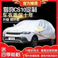 【車罩 車衣】新款獵豹CS10車衣牛津布車罩越野SUV隔熱防曬雨專用汽車車罩外套