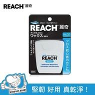 REACH麗奇潔牙線含蠟無味50M ◆丞陽健康生活館◆