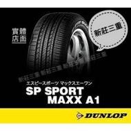 【新北三重】18吋輪胎 登祿普MAXX A1 235/60/18吋 103V 完工價 2356018
