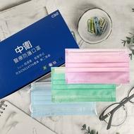 中衛CSD 醫療口罩 二級口罩50入/盒 厚款 藍 粉 綠 醫用口罩 台灣雙鋼印 MD+MIT 三層 熔噴