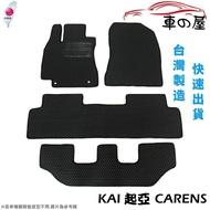 蜂巢式汽車腳踏墊  專用 KIA  起亞  CARENS 7人 全車系 防水腳踏 台灣製造 快速出貨