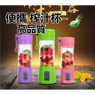 現貨-USB便攜式多功能 電動果汁機 榨汁杯 隨身杯  玻璃杯 可攜式果汁機 鮮果汁 自動攪拌杯