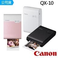 【Canon】SELPHY SQUARE QX10 輕巧相片印表機 相印機(公司貨)