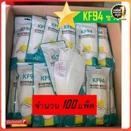 ส่งฟรี 💒 [[ยกลัง]] KF94 ผู้ใหญ่ หน้ากากอนามัย แมสสีขาว/สีดำ เกาหลี หล่อๆสวยๆ แบบโอปป้า 1 ลัง บรรจุ 50/100 แพ็ค จัดไป ✨มีเก็บปลายทาง🚓