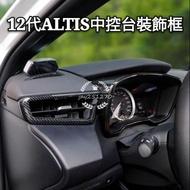 豐田 TOYOTA 12代 ALTIS 中控台裝飾條 改裝空調出風口 裝飾框