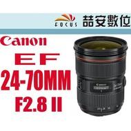 《喆安數位》Canon EF 24-70mm F2.8 II 人像鏡皇 大三元 平輸 標準變焦 鏡皇 一年保固