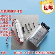 4特價搶購美的微波爐電容  二極管 高壓保險 電源保險 高壓組件 云母片