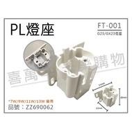 [喜萬年]含稅 FT-001 G23/GX23 燈座 PL燈座 7W/9W/11W/13W適用_ZZ690062