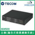 東訊 Tecom SDX500 主機(融合式商務總機系統)