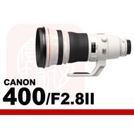 【壹玖柒伍】CANON EF 400mm F2.8 IS L USM II 飛羽 大砲 公司貨