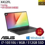 ASUS 華碩 X412FL-0341G10510U 14吋輕薄筆電-星空灰 (i7-10510U/8G/512G PCIe SSD/MX250_2G/Win10)